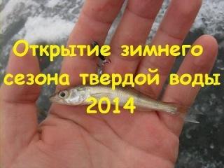 Открытие зимнего сезона твердой воды 2014