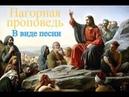 НАГОРНАЯ ПРОПОВЕДЬ В ПЕСНИ Ч1 - ХРИСТИАНСКАЯ ГРУППА ДРУГАЯ ПЕРСПЕКТИВА