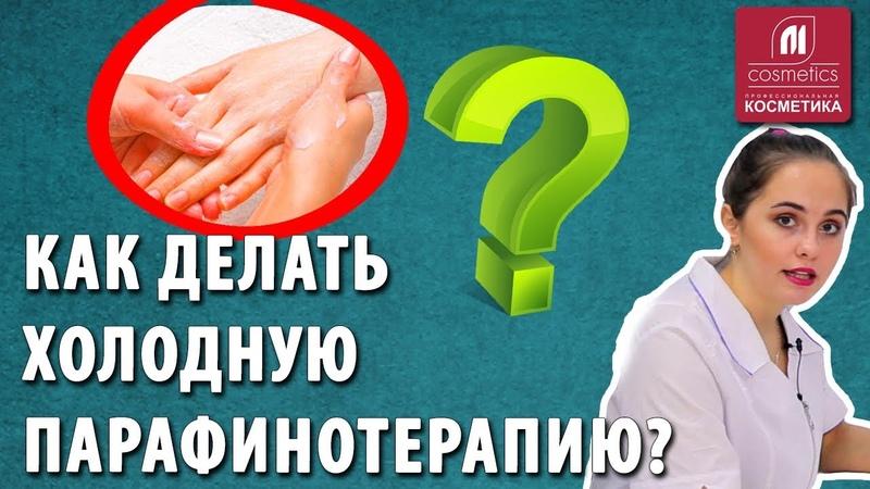 Как делать холодную парафинотерапию Какие косметические средства наносить на во время процедуры