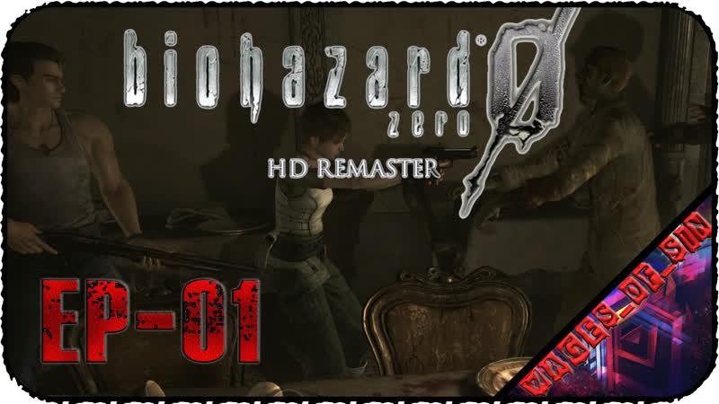 Резиденция зла в первый раз Стрим Resident Evil 0 biohazard 0 EP 01