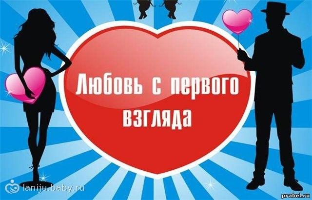 Любовь с первого взгляда в Балаково