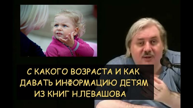 Н.Левашов: С какого возраста и как можно давать информацию детям из книг Левашова?