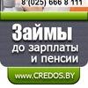 Выгодные Займы ® в Минске.