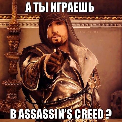 ассасин приколы: