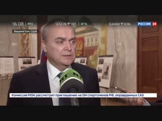 Новости на «Россия 24» • Антонов надеется, что США разъяснят
