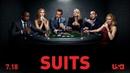 Форс-мажоры 8 сезон - Промо с русскими субтитрами 2 (Сериал 2011) Suits Season 8 Promo 2