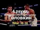 Обзор Головкин-Альварес 2 (Григорий Стангрит)
