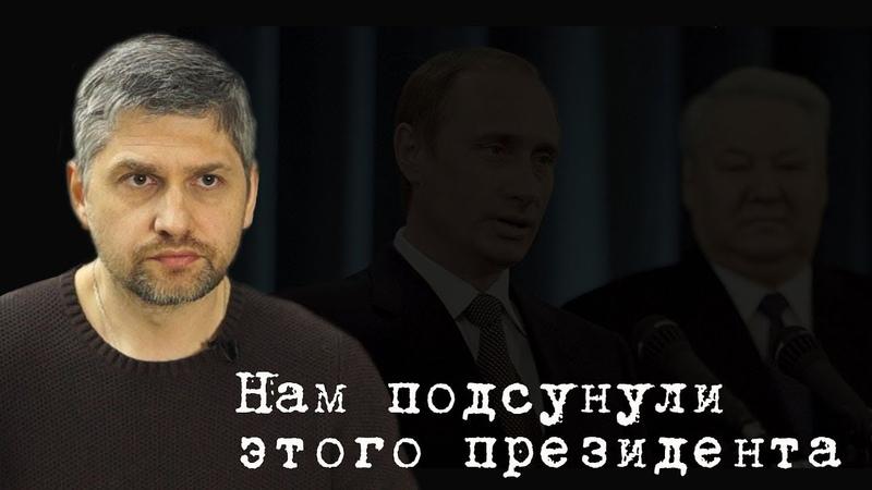 Нам подсунули этого президента АлександрПасечник