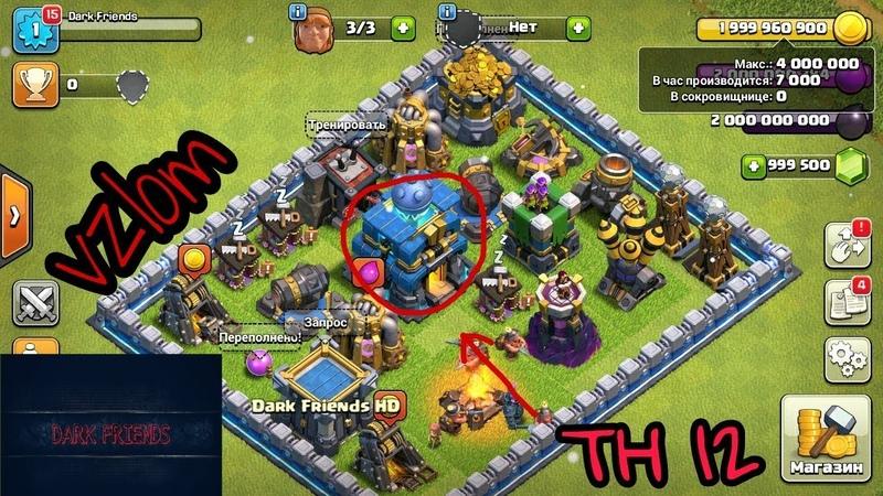 Clash of clans TH 12! Приватный серверде ойнау.