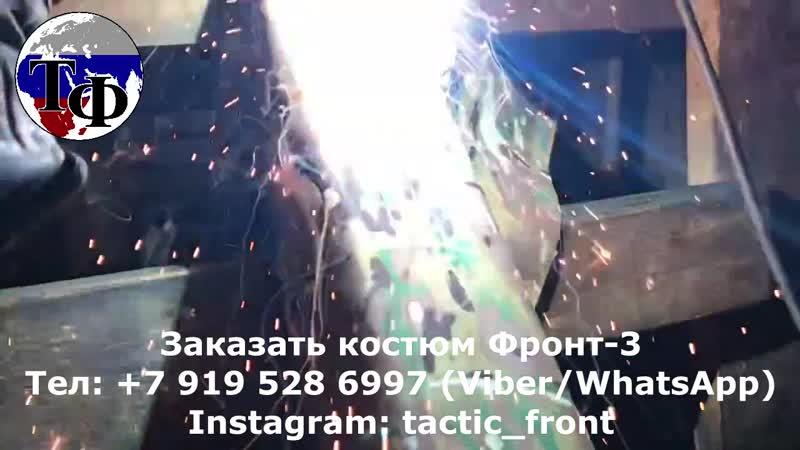Тест ткани на сварку костюма Фронт-3 от Тактик-Фронт
