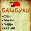 Бамбуки Казань/суши,пицца,роллы/Доставка/Кальян