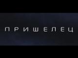 Пришелец - трейлер №1