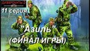 В тылу врага Диверсанты - 3 прохождение, ФИНАЛ ИГРЫ, 11 серия. Миссия Азиль