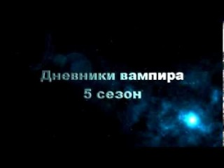 Дневники вампира 5 сезон 1,2,3,4,5,6,7,8,9,10,11,12,13,14,15,16 серия смотреть онлайн все серии 2013