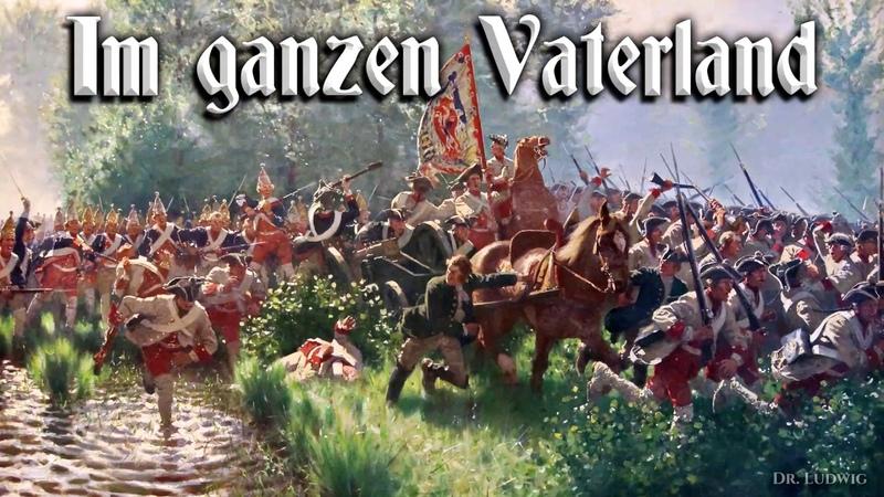 Im ganzen Vaterland ✠ [German folk song][ english translation]