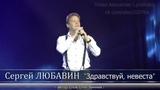 Сергей ЛЮБАВИН -