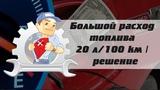 Большой расход топлива 20 л100 км  проблемы и решение  Nissan Almera n16 Автосервис Йошкар-Ола