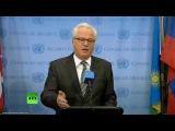 Виталий Чуркин: Заседание Совбеза ООН по Украине было похоже на «королевство кривых зеркал»