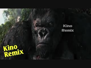 фильм кинг конг 2005 kino remix не брат крутая озвучка ржач ржака до слез смешные приколы ящер и горилла бабу делят