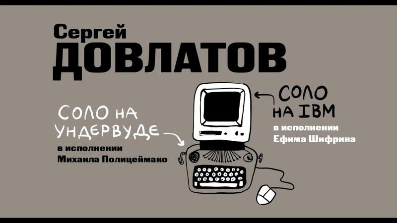 Сергей Довлатов. Соло на Ундервуде. Соло на IBM. (фрагменты)