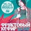 ФРУКТОВЫЙ КЕФИР | 25 АПРЕЛЯ @ BROOKLYN (Москва)