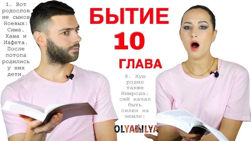 БЫТИЕ 10 ГЛАВА Родословие Ноя Чтение и обсуждение Библии (БРТ) © O L Y A I L Y A