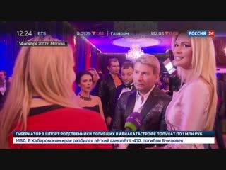 Новости на «Россия 24» • Софи Лорен и Ричард Гир назвали номинантов премии BraVo