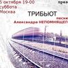 Презентация диска ПЕСНИ АЛЕКСАНДРА НЕПОМНЯЩЕГО
