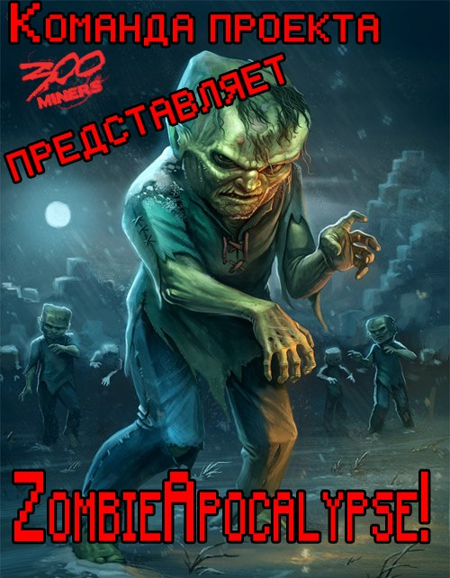 БОЛЬШЕ Зомби Апокалипсиса! Новые сервера!