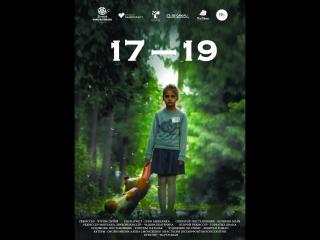 17 -19 фильм . Победитель 1 смены Кинолагерь №1. Команда Желтые