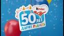 Реклама Kinder 50 лет Киндер-сюрприз - Акция