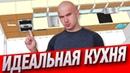 Как не испортить кухню Дизайн кухни своими руками от Алексея Земскова