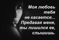 Моя любовь тебя не касается... .  Предавая меня, ты лишился ее, слышишь.