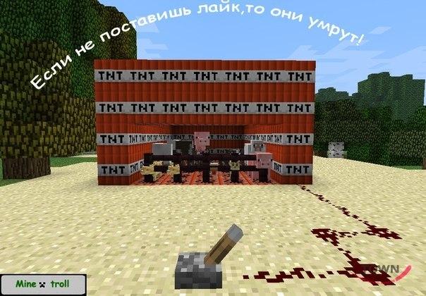 Видео майнкрафт приколы - lewe.ru