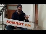 Люди Компот FM - Руслан Масюков