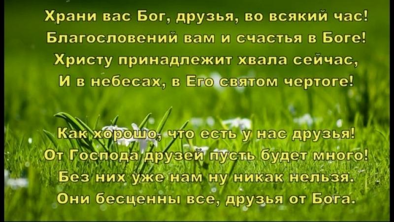 ДРУЗЬЯМ С ЛЮБОВЬЮ .mp4
