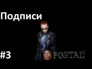 Postal 2 Прохождение - Часть #3[Подписи][Вторник][1080p]