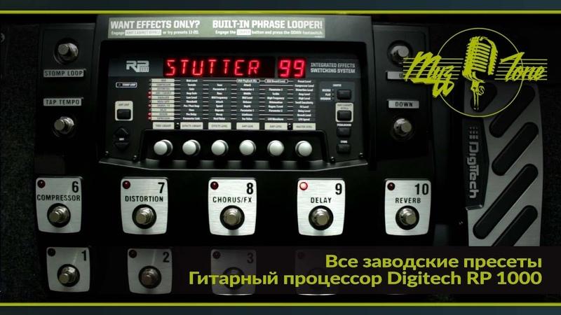 Гитарный процессор Digitech RP 1000 - Все заводские пресеты - All Factory presets