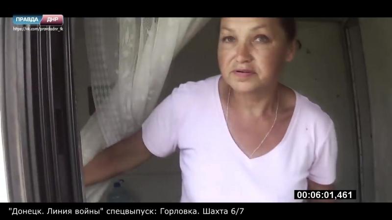 Донецк. Линия Войны серия 13_ Горловка, 6_7