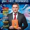 Бизнес Форвард Киров