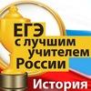ЕГЭ по истории с лучшим учителем России.