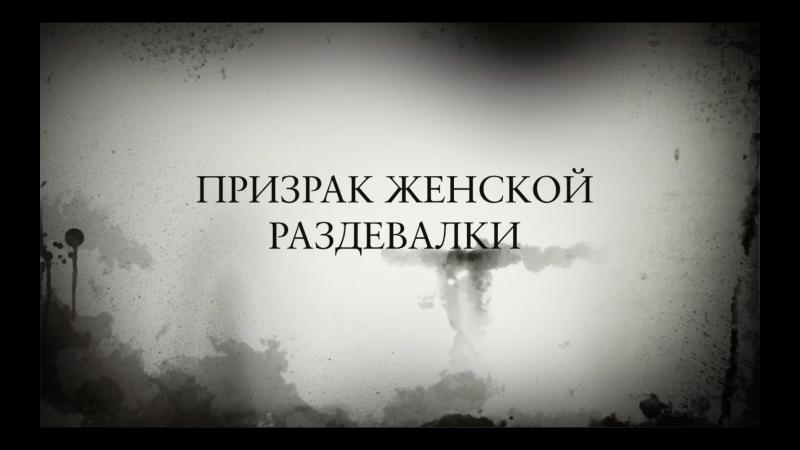Призрак Женской Раздевалки ТРЕЙЛЕР GRL PWR STUDIOS