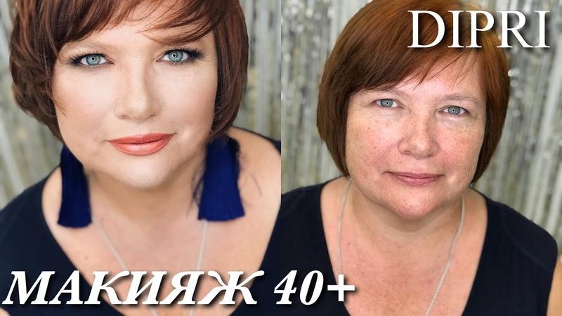 До и после | Возрастной макияж | Как приклеивать пучковые ресницы | Ольга Дипри