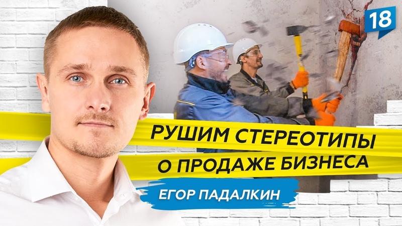 Продажа бизнеса. Как купить или продать бизнес. Пассивный доход со своего бизнеса: Егор Падалкин.