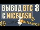 Как вывести криптовалюту с NICEHASH на биржу (BTC)