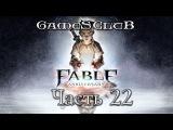 Прохождение игры Fable Anniversary часть 22