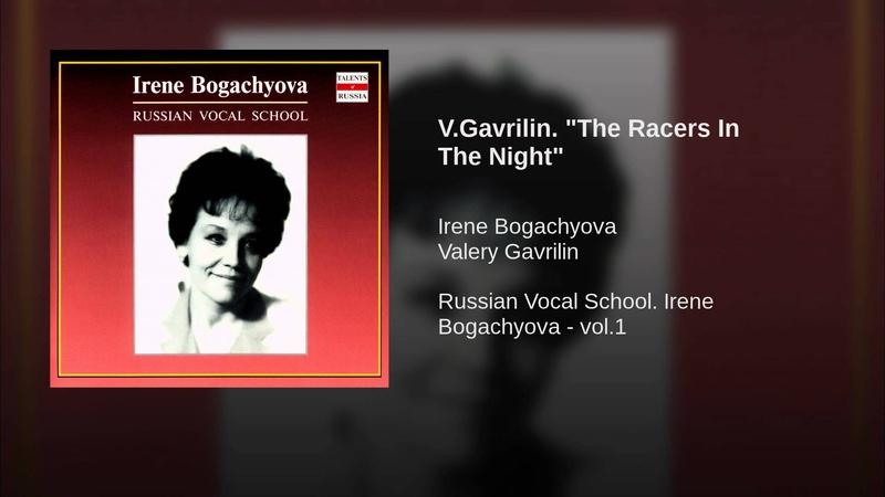 V.Gavrilin. The Racers In The Night