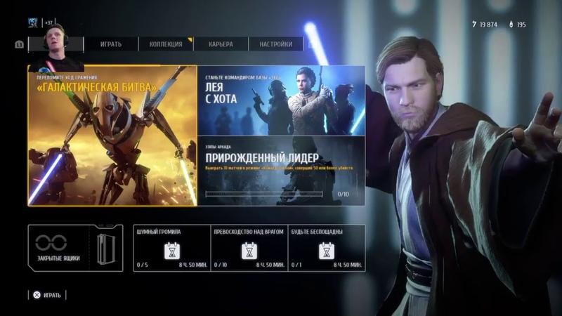 Star Wars Battlefront 2 межзвёздное побоеще!) Любезнов Skill.Lyubeznyi gaming
