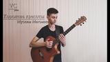 Муслим Магомаев - Королева красоты fingerstyle giutar cover