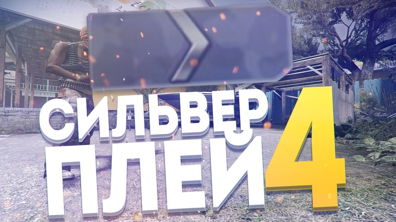 СИЛЬВЕР ПЛЕЙ 4 - Бивис, Лайкер, Сахар, Гавер